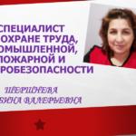 Шершнева Альбина Валерьевна